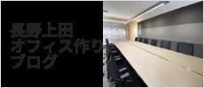 オフィス作りブログ
