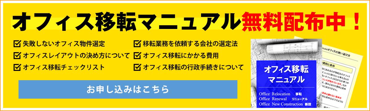 オフィス移転マニュアル無料配布
